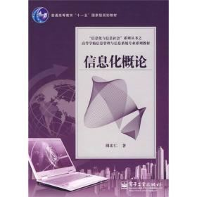 信息化与信息社会系列丛书·高等学校信息管理与信息系统专业系列教材:信息化概论