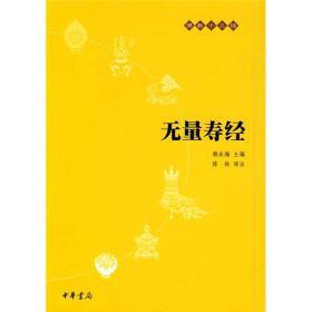 无量寿经:佛教十三经