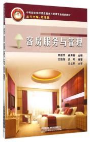 客房服务与管理