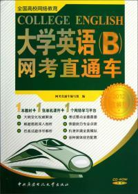 大学英语(B)网考直通车(2012金装版)