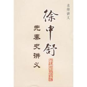 徐中舒先秦史讲义