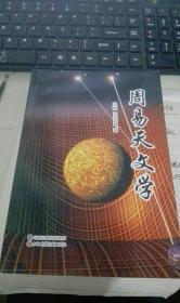 《周易天文学》王枫 王艺霏(保 真 )