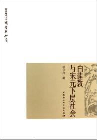 白莲教与宋元下层社会