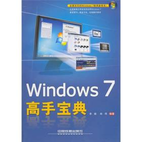 Windows7高手寶典