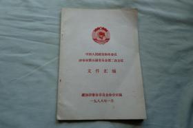 中国人民政协商会议津市市第五届委员会第二次会议文件汇编