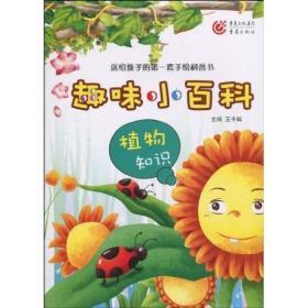 趣味小百科:植物知识