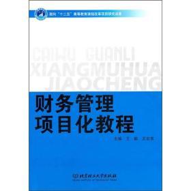 财务管理项目化教程