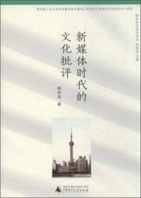 都市文化研究论丛:新媒体时代的文化批评
