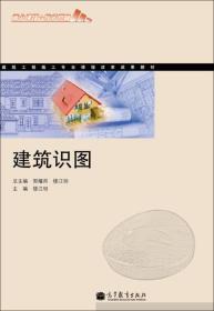 建筑工程施工专业课程改革成果教材:建筑识图