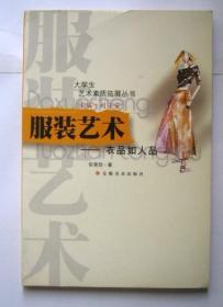 服装艺术——大学生艺术素质拓展丛书