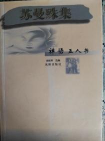 苏曼株殊集