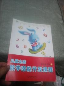 儿童之家 数学潜能开发课程 幼儿操作册6