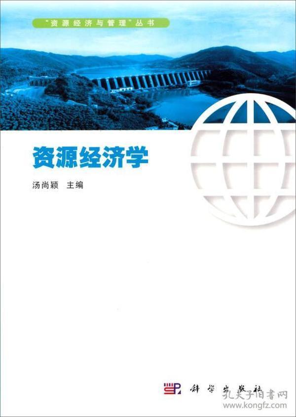 """""""资源经济与管理""""丛书:资源经济学"""