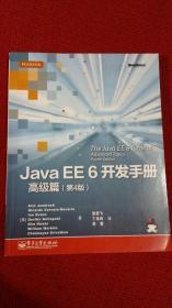 Java EE 6开发手册·高级篇(第4版)
