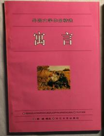寓言 外国文学作品精选(H36D)