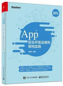App 后台开发运维和架构实践