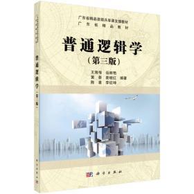 普通逻辑学(第3版)/王海传等/广东省精品教材王海传等