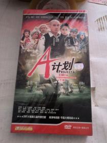电视连续剧DVD,[A计划下部],经济版[3碟装],全新未开封