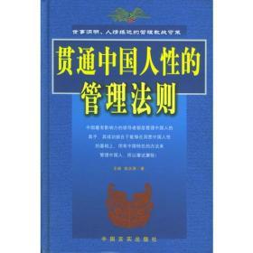 贯通中国人性的管理法则