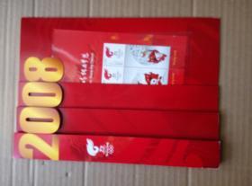 第29届奥林匹克运动会  -火炬接力,邮票,信封