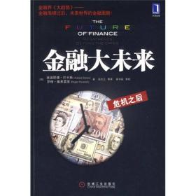 金融大未来:危机之后