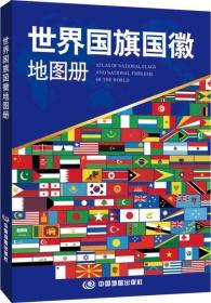 世界国旗国徽地图册