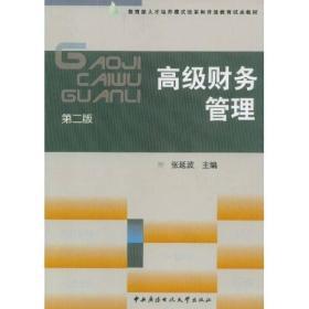 【二手包邮】高级财务管理(第二版) 张延波 中央广播电视大学出版