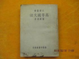 大学丛书 《高等国文法》民国二十八年第一版