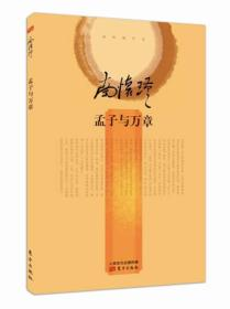 南怀瑾作品集2 孟子与万章