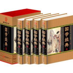 图文典藏 国学经典