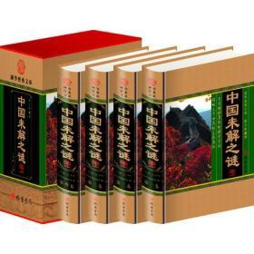 中国未解之谜(全4册)