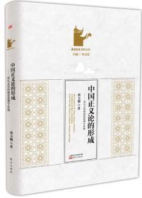 中国正义论的形成
