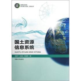 特价现货! 国土资源信息系统9787564137458东南大学出版社