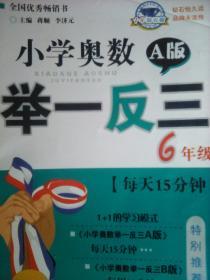 小学奥数举一反三(六年级 A版)