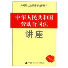 中华人民共和国劳动合同法讲座 劳动和社会保障部 中国劳动社