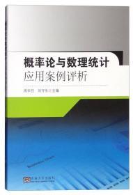 (可发货)概率论与数理统计应用案例评析
