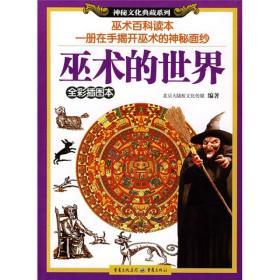 神秘文化典藏系列:巫术的世界.全彩插图本
