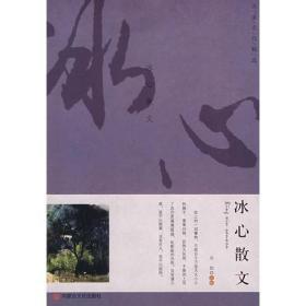 冰心散文内蒙古文化出版社9787806751954