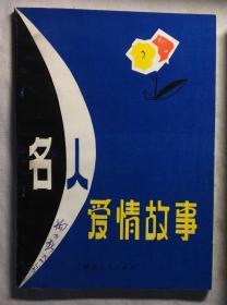 名人爱情故事(B12A)