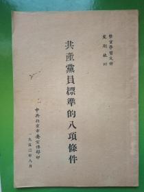 共产党员标准的八项条件