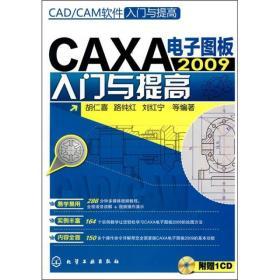 CAXA电子图板2009入门与提高