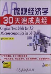 AP微观经济学30天速成真经-免费获取200元新东方在线试听卡