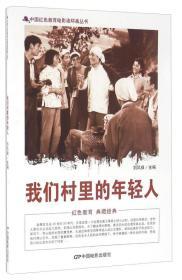 中国红色教育电影连环画-我们村里的年轻人