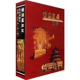 紫禁城见证(共2册)