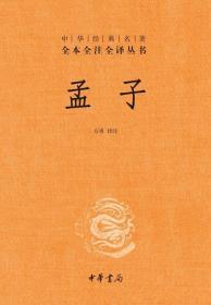 全新正版 孟子 中华书局 全本全注全译  方勇 译注