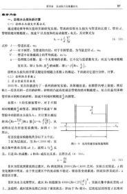 """流體力學 泵與風機(第2版)/普通高等教育""""十二五""""規劃教材·高職高專教育"""