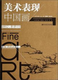 【二手包邮】美术表现-中国画 李岗 南京师范大学出版社