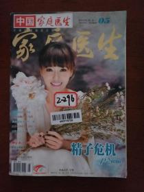 中国家庭医生(2014.3/上 总第529期)