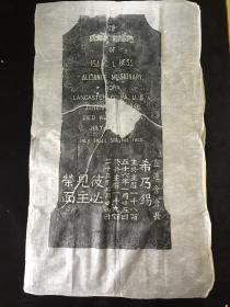 【铁牍精舍】【名家手稿】民国皮纸拓本《希乃锡墓碑》《北海英领事馆奠基石》两种,尺寸分别为121x72cm,69x65cm。希乃锡为美国牧师,1888年,希乃锡在广西梧州创办广西第一所神学院建道圣经学院,1914年创立广西第一所特殊教育学校耀心瞽目院。