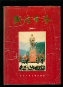 湘潭年鉴1994(16开精装本)